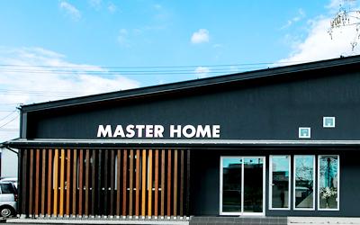 高性能住宅を身近にしたマスターホーム