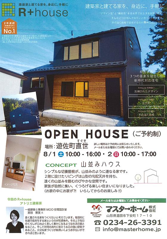 ~アトリエ建築家と建てる家~『R+house』 完成見学会を下記の内容にて開催致しました