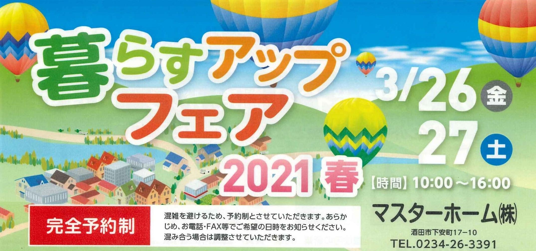 2021 春の暮らすアップフェア