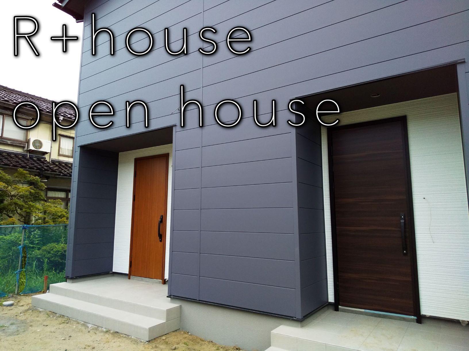 アトリエ建築家と建てる家 ‶R+house″            〝完全分離の2世帯住宅の家〟完成見学会開催致します