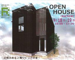 R+house完成見学会開催!
